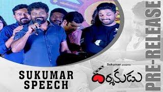 Nannaku Prematho Audio Launch LIVE