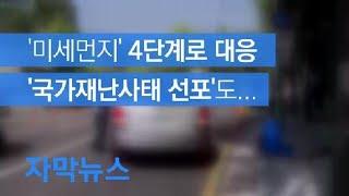 [자막뉴스] 미세먼지 4단계 대응…심해지면 국가재난사태…
