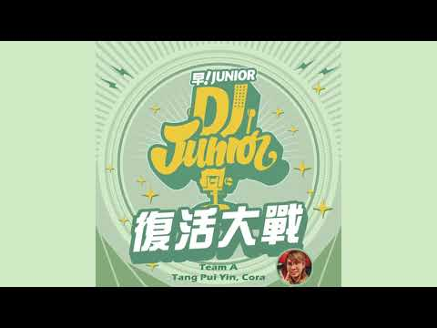 【903格】早!Junior-DJ Junior 第1站 復活大戰 Team A Cora