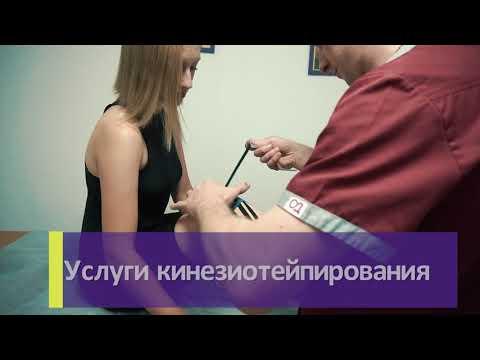 Центр реабилитации Бубновского. Кинезиотейпирование. Лечение по методу Бубновского в Алматы