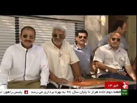 Iran Abadan city, Ray Ban EyeGlasses عينك هاي آفتابي ريبن شهر آبادان ايران