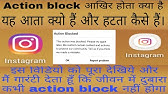 Action Blocked Instagram Fix - YouTube