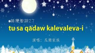 tu sa qadaw kalevaleva-i (排灣聖詩27...