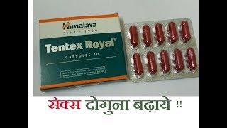 TENTEX ROYAL CAPSULES!  MEDICINE FOR INCREASING SEX DURATION!!