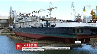Вперше в історії України цивільне судно отримало ім