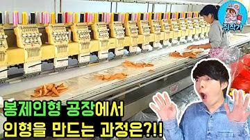 봉제인형이 공장에서 생산되는 과정을 알아보자!!! (국내 봉제인형 회사 스마일웍스)