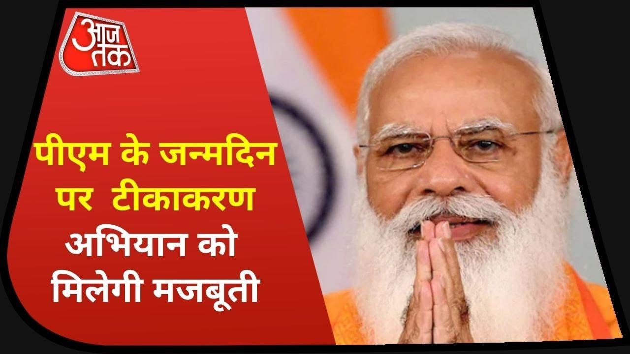 Varanasi : PM Modi के Birthday पर Vaccination का महामिशन, स्वास्थ्य मंत्रालय की ओर से पीएम को तोहफा
