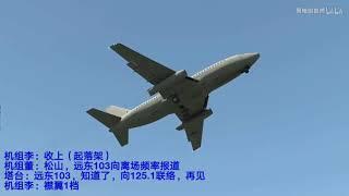 【危机潜伏】远东航空103号班机空难模拟(还原事发全过程)