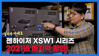 젠하이저 XSW 1 무선마이크 씨리즈 프로모션 최대 2…