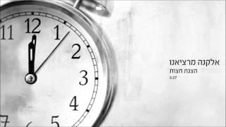 אלקנה מרציאנו - הצגת חצות