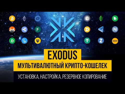 Мультивалютный крипто-кошелек Exodus. Как установить и пользоваться.