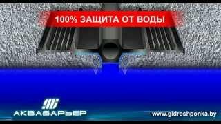 Гидрошпонки, гидроизоляционные шпонки - назначение