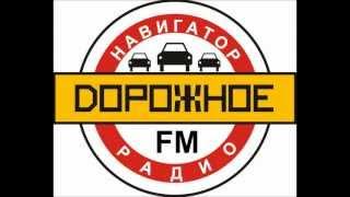 Дорожное Радио: 6 этап RRC (эфир от 14.08.12)
