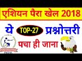 Asian Para Khel 2018 Winnermedal List Pdf Hindi एशियाई पैरा खेलcurrent Affairs, Top-27 Games Gk