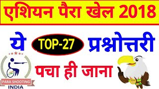 Asian Para Khel 2018 Winner/Medal List pdf hindi// एशियाई पैरा खेल//Current Affairs, Top-27 Games Gk