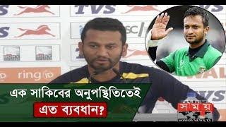 এক সাকিবের অনুপস্থিতিতেই এত ব্যবধান? | BD vs SL Cricket Update | Somoy TV