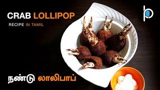 Crab Lollipop Recipe in Tamil | Restaurant Style Non-Veg Starter Recipe | Crab Ball | நண்டு லாலிபாப்