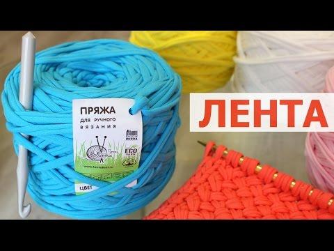 Вязание трикотажной лентой крючком