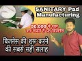 Don't Start From Sanitary Pad Manufacturing Business .... Sanitary Napkin Making Business Advice