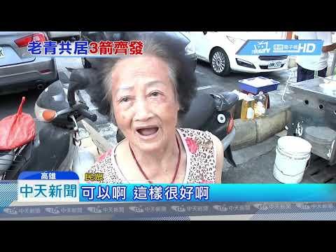20190430中天新聞 上任四個月兌現承諾 韓國瑜推「老青共居」