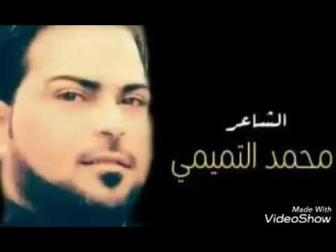 الشاعر الكبير محمد كريم التميمي البصراوي