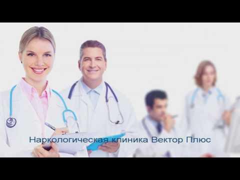 Лечение алкоголизма в Одессе, Кодирование и Вывод из запоя Одесса на дому Вектор Плюс