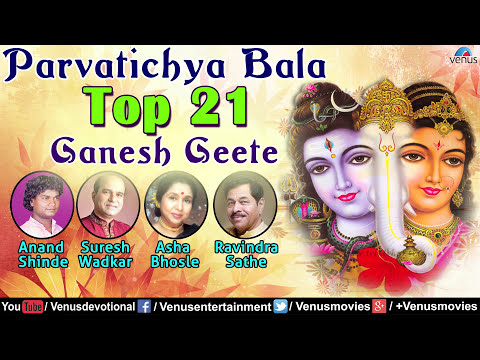 Parvatichya Bala : Top 21 Ganesh Geete ~ Superhit Marathi Ganpati Songs | Audio Jukebox