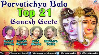 Parvatichya Bala : Top 21 Ganesh Geete ~ Superhit Marathi Ganpati Songs | Audio Jukebox