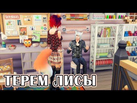 Творческий чердачок  - The Sims 4 - Ушастики #8