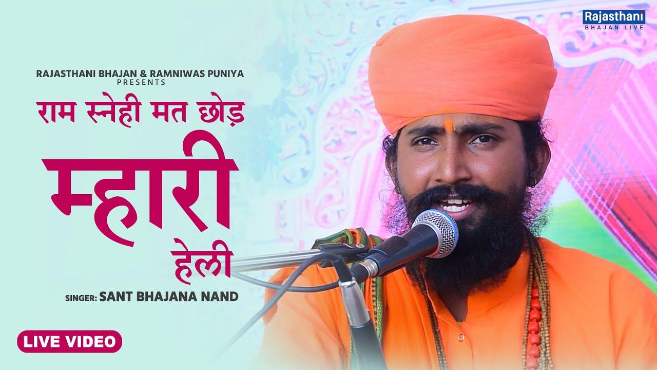 Marwadi Heli Bhajan | राम स्नेही मत छोड़ म्हारी हेली | Sant Bhajana Nand | Rajasthani Bhajan