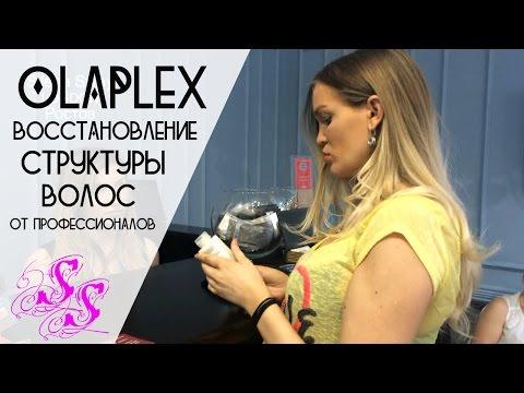OLAPLEX восстановление волос!!! Поход в салон! ♥Silena Sway♥