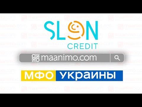 Слон Кредит 🐘 (SlonCredit) - долгосрочный кредит онлайн на 💳 карту в Украине до 12 месяцев (1 год)