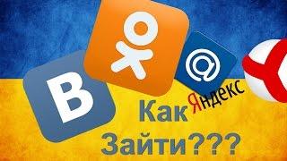 Как зайти Вконтакте Одноклассники с  украины на Windows и Android