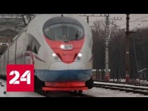 Новые скорости и новый комфорт: РЖД продолжают расти - Россия 24