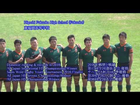 ダイジェスト優勝校対決【東福岡 Vs フランス】Sanix Wold Rugby Youth Tournament 2017
