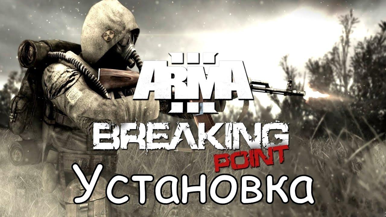 Скачать мод breaking point на arma 3
