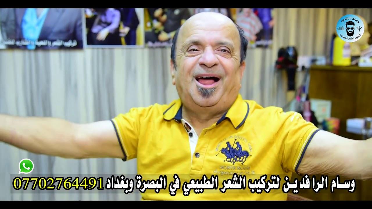 تركيب الشعر الى الفنان الكوميدي عدي عبد الستار مع الكوافير وسام الرافدين    حلقة نارية    لاتفوتكم