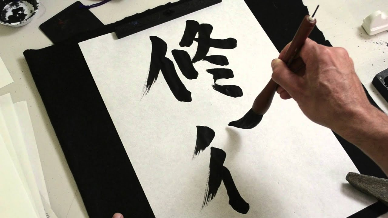 how to write art in japanese calligraphy