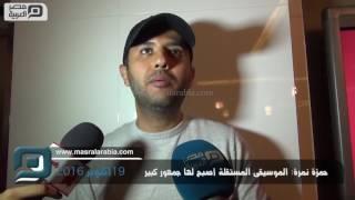 مصر العربية | حمزة نمرة: الموسيقى المستقلة أصبح لها جمهور كبير