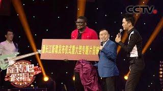 《旋转吧假期》潘长江追忆三十多年从艺生涯,情不自禁泪洒舞台 20191004 | CCTV综艺
