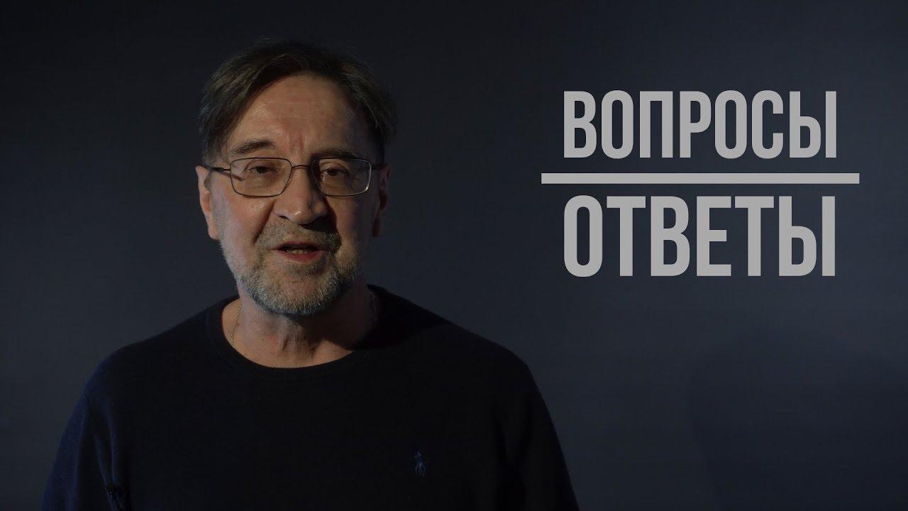 Юрий Шевчук. Обращение к зрителям и слушателям