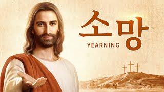 기독교 영화 <소망> 들림받아 천국에 들어가는 심오한 비밀