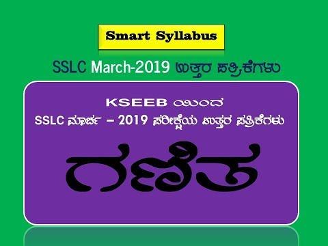 SSLC 2019 Final