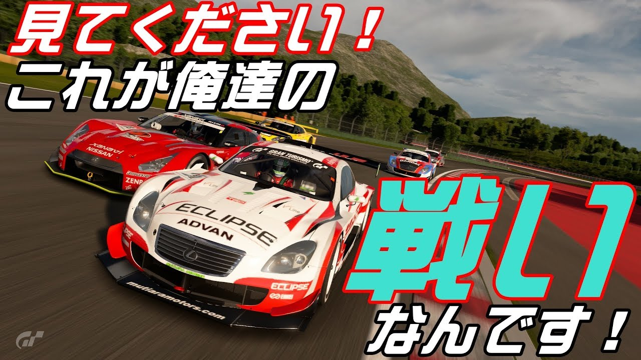 【GTSPORT】GT-Rの乗りやすさに驚く2人のレース