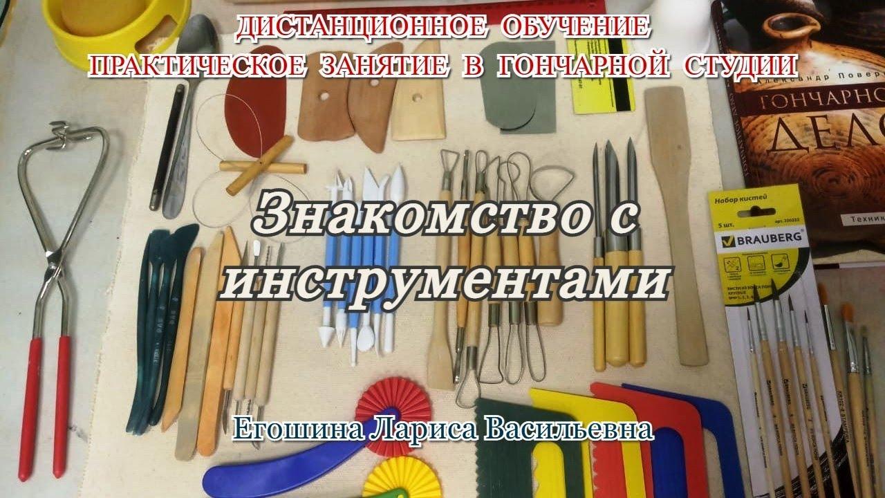 Занятие в гончарной студии: Знакомство с инструментами (петли, стеки, отпечатки, фактурные рисунки)