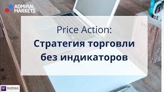 Price Action: стратегия торговли без индикаторов
