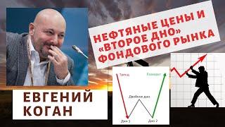 Евгений Коган - Нефтяные цены и «второе дно» фондового рынка