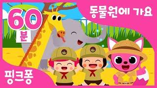 동물원 소풍 동요 모음집ㅣ핑크퐁과 랜선 동물원 투어 떠…