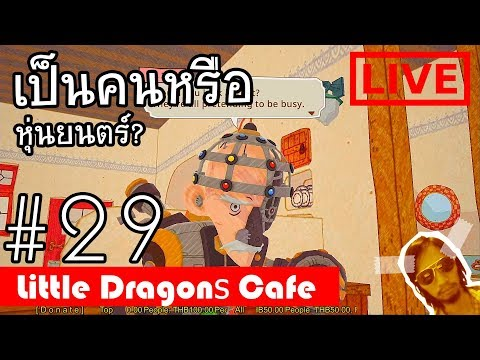 Little Dragons Cafe : LIVE 29 thumbnail