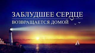 Бог мой вечный Спаситель «Заблудшее сердце возвращается домой» Свидетельства христиан